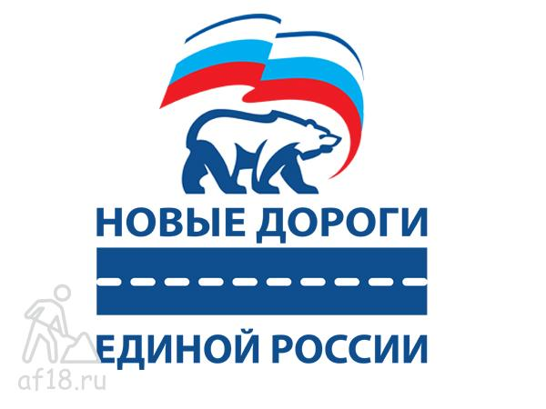 Новые дороги Единой России